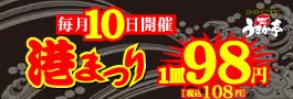 港まつり 毎月10日 うまか亭 福島 回転寿司 98円 還元セール