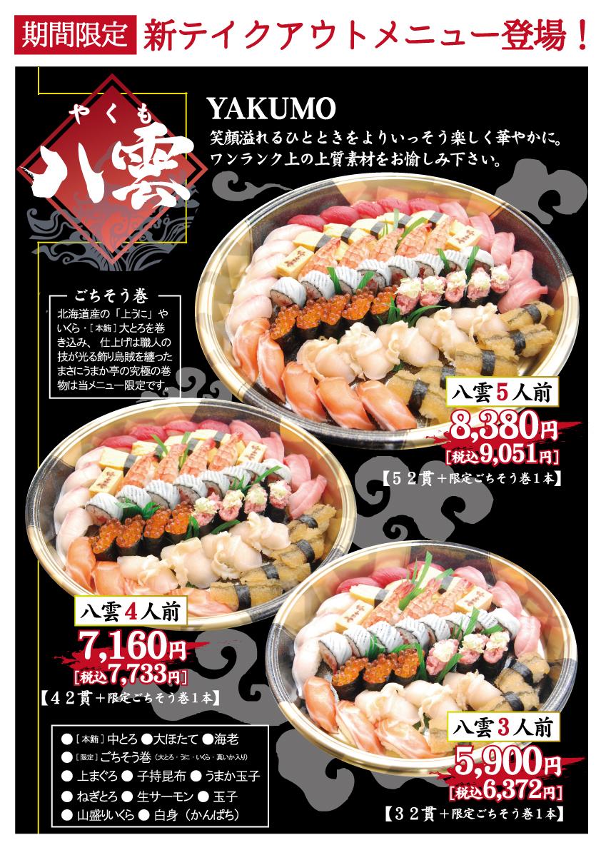 うまか亭 期間限定 テイクアウト 寿司 ごちそう巻