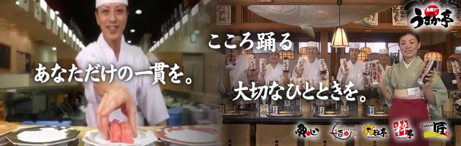 うまか亭 福島市 回転寿司