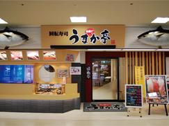 うまか亭 福島駅ピボット店 外観 パワーシティーピボット PIVOT