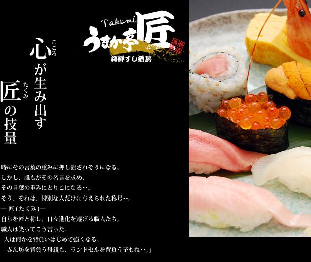 うまか亭 匠 ラヴィバレ一番丁 寿司