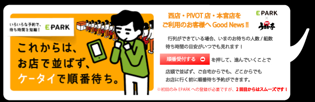 Eパーク うまか亭 福島西店