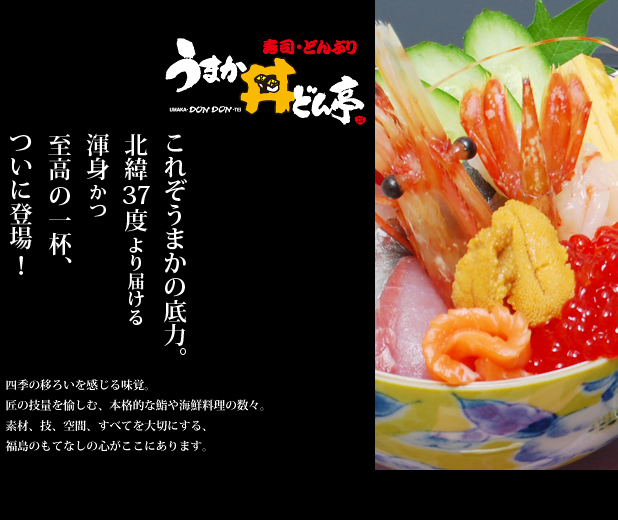 うまか丼どん亭 イオン福島店1