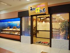 うまか丼どん亭 イオン福島店2