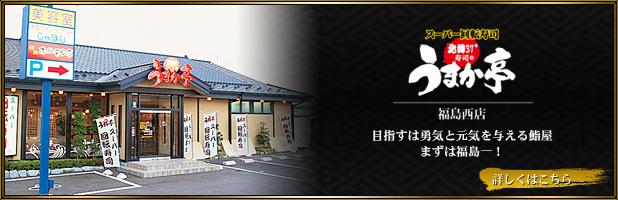 うまか亭福島西店