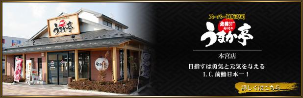 うまか亭本宮店
