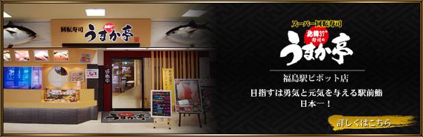 うまか亭福島駅ピボット店