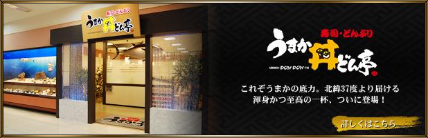 うまか丼どん亭 イオン福島店