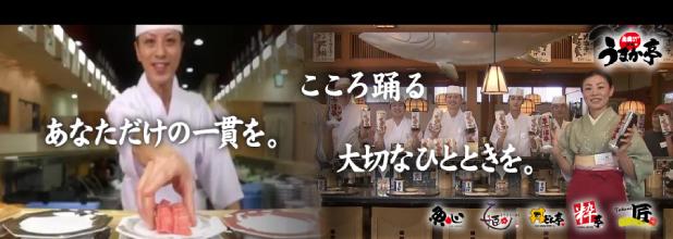 福島市 回転寿司 うまか亭 すし 本鮪 うに 蟹 白子 和食