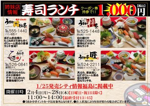 寿司ランチ 1,000円ランチ うまか亭 クーポン