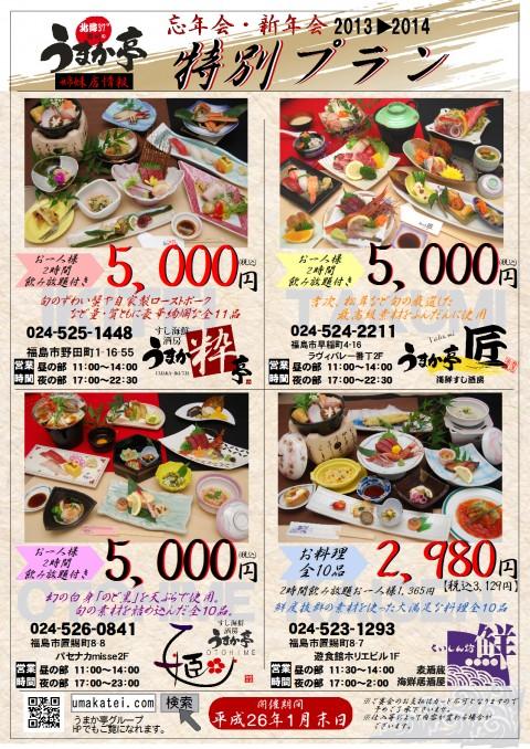 忘新年会 2013 うまか亭 宴会 飲み放題 寿司