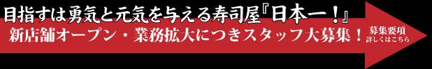 スタッフ大募集 うまか亭 株式会社ホリエ商事