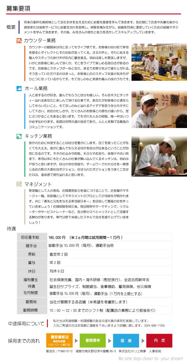 求人 ホリエ商事 ホリエフーズ 寿司 和食 正社員 募集