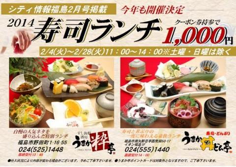 CJランチ 2014 寿司ランチ うまか亭 粋亭 丼どん亭