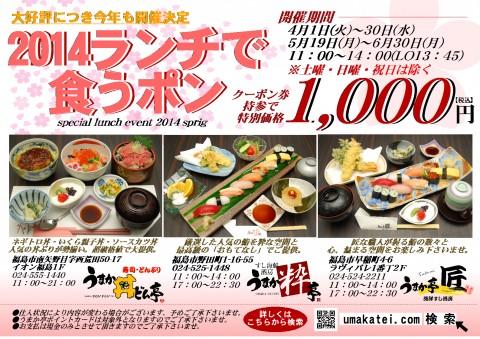 春の味覚ランチ うまか亭 匠 粋亭 丼どん亭 2014年 1000円