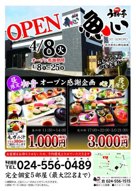 うまか亭 魚心 OPEN 開店 イベント