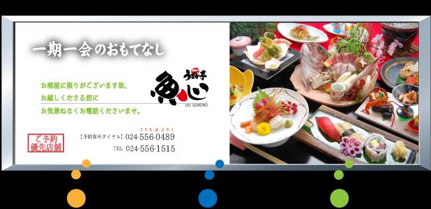 うまか亭 魚心 寿司 すし会席 懐石料理 お食い初め 法要