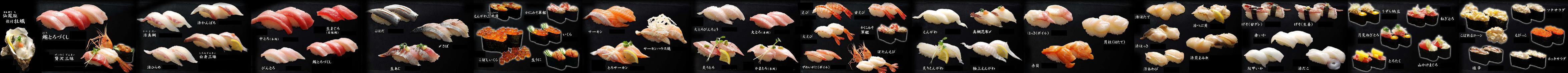 うまか亭 福島市 回転寿司 仙鳳趾 牡蠣 白子 いくら