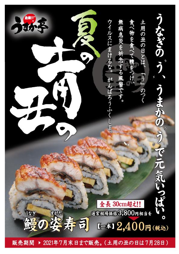 うなぎ姿寿司 うまか亭 回転寿司 土用 丑の日 鰻 福島市 本宮市 伊達市