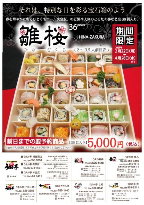 雛桜 うまか亭 福島市 寿司 テイクアウト ひな祭り 花見 お土産 宝石箱