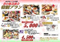 歓送迎会 うまか亭 寿司 宴会 2016 春