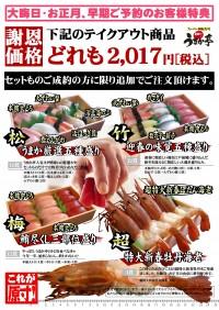 特別テイク 2017 大晦日 年越し うまか亭 福島 寿司 お持ち帰り