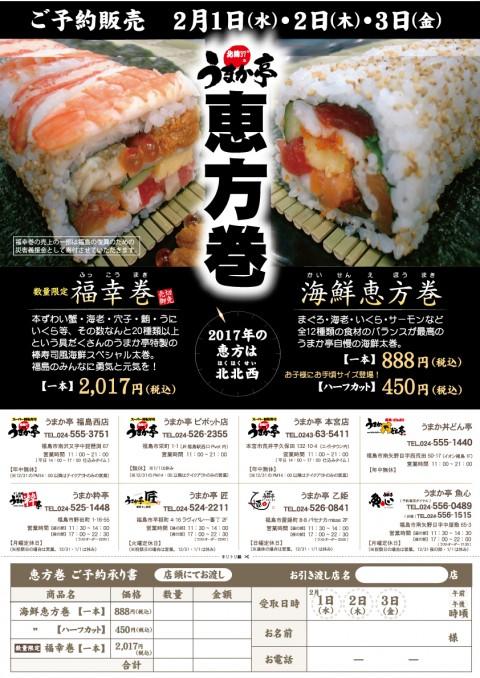 恵方巻 2017 うまか亭 福幸巻 海鮮 福島