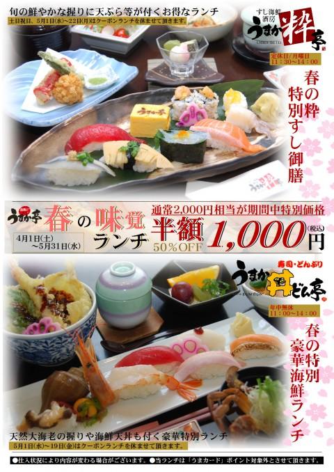春の味覚ランチ うまか粋亭 丼どん亭 寿司