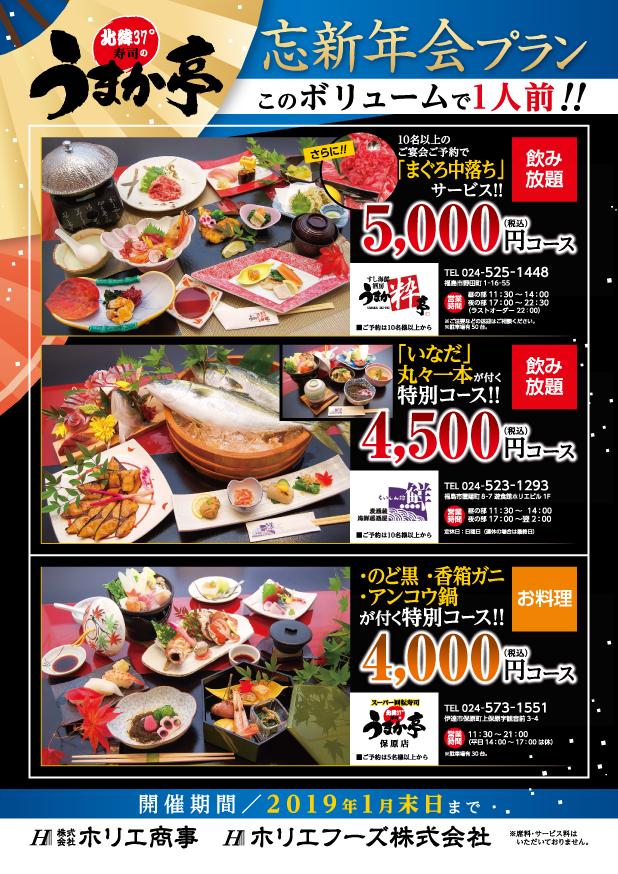 忘新年会 うまか亭 寿司 飲み放題 福島市 宴会