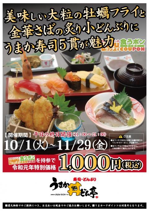 うまか丼どん亭 福島市 クーポンランチ 牡蠣 金華さば 1000円 商工会議所