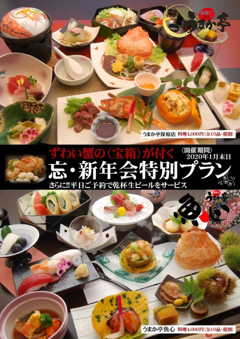 忘新年会  うまか亭 福島 寿司 宴会 ずわい蟹