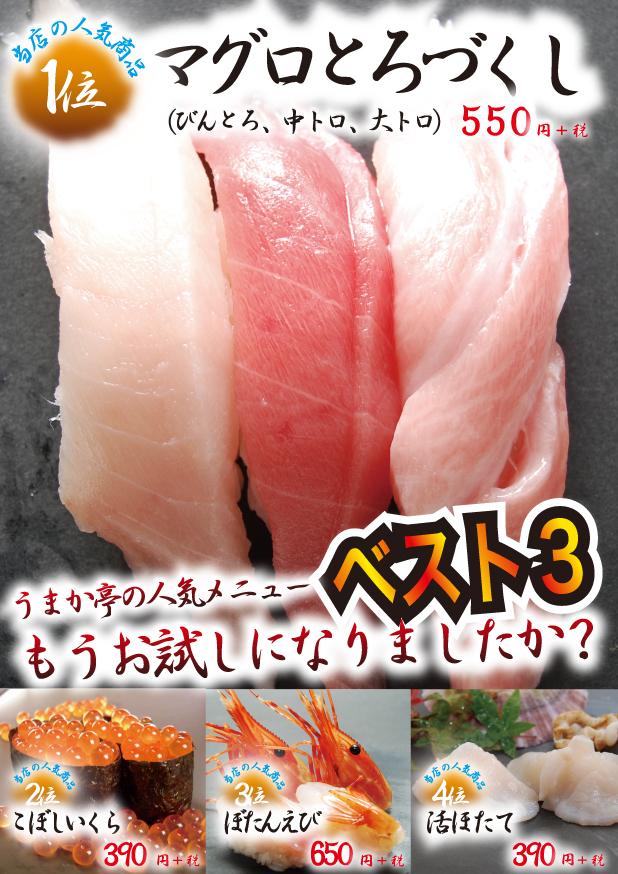 うまか亭 福島市 豪華ネタ 贅沢 ランキング 回転寿司