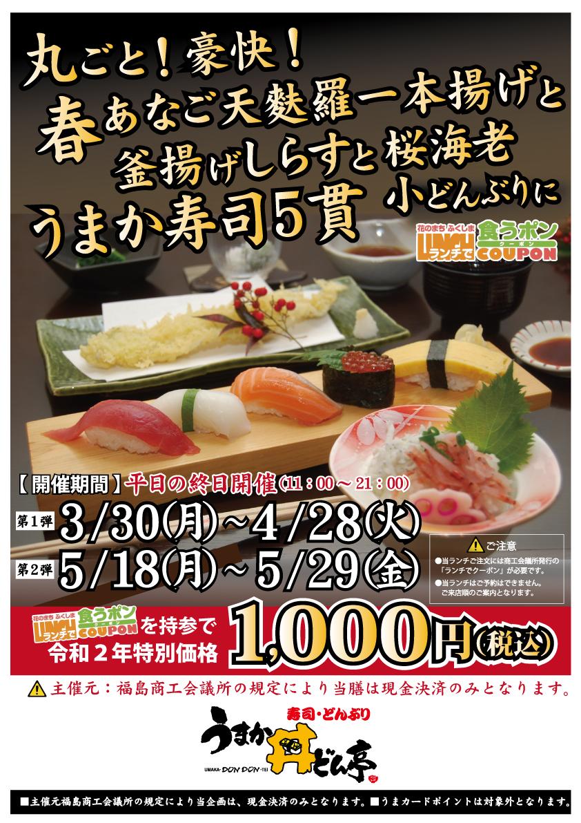 うまか丼どん亭 春の味覚御膳 税込1,000円 寿司