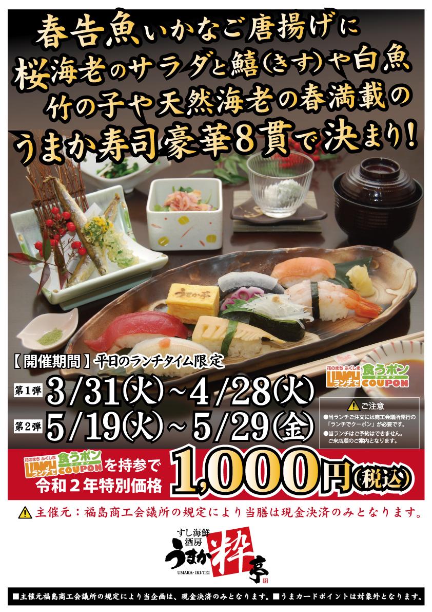 うまか亭 粋 ランチ 春の味覚ランチ 税込 1,000円
