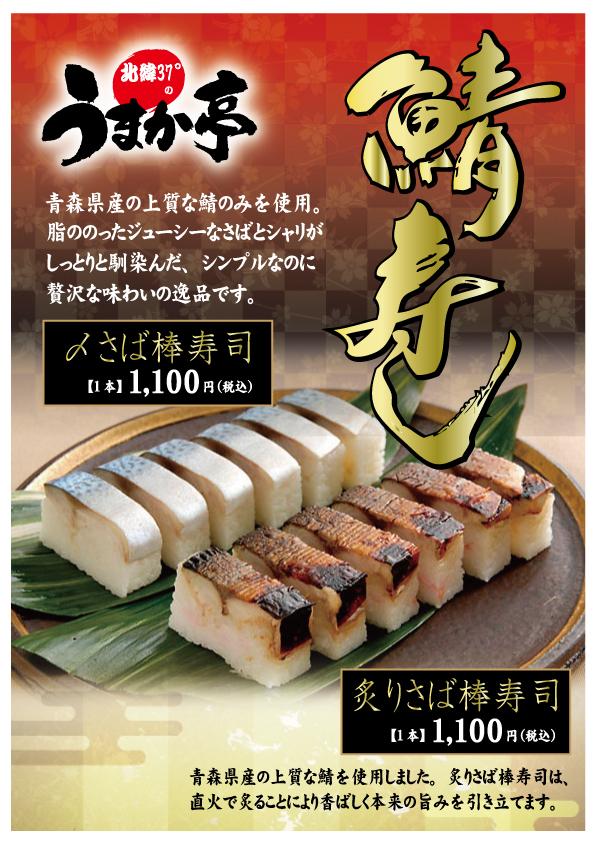 さば棒寿司 うまか亭 福島市