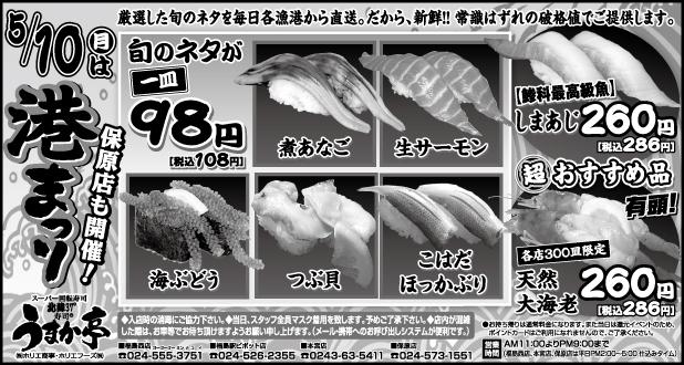 毎月10日 うまか亭 港まつり 983円 回転寿司 福島市