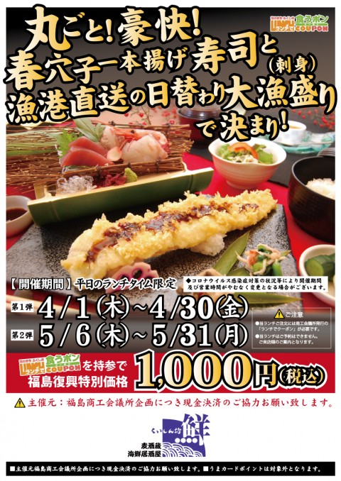 春の味覚膳 福島 海鮮居酒屋 鮮 ランチDEクーポン 寿司 1,000円