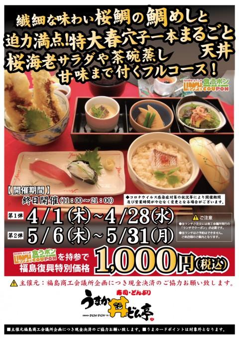 春の味覚膳 福島 うまか丼亭 ランチDEクーポン 寿司 1,000円