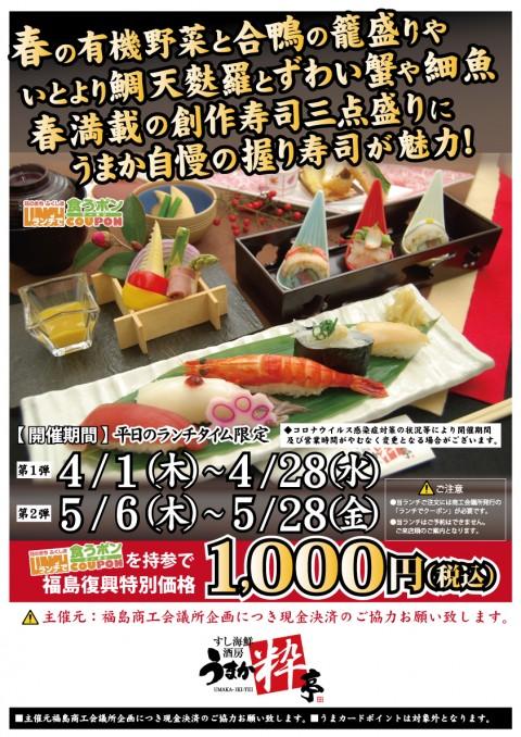 春の味覚膳 福島 うまか粋亭 ランチDEクーポン 寿司 1,000円