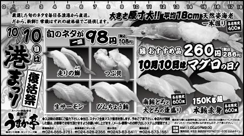 毎月10日 港まつり 98円 うまか亭 福島 回転寿司 本鮪